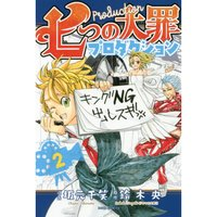 The Seven Deadly Sins Production Vol. 2