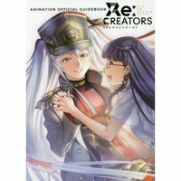 Re:Creators Anime Official Guidebook