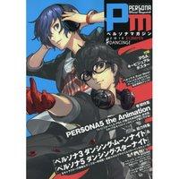 Dengeki Playstation Extra Issue: Persona Magazine #2018 Dancing!