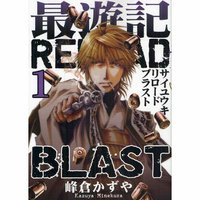 Saiyuki: Reload Blast Vol. 1