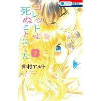 Colette wa Shinu Koto ni Shita Vol. 8