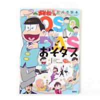 Osomatsu-san Official Study Book: Osodas w/ Original Stickers