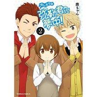 Oretachi wa Miroku-kun ni Muchuu! Vol. 2