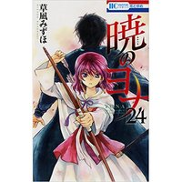 Yona of the Dawn Vol. 24