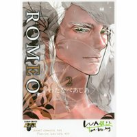 Romeo Vol. 2