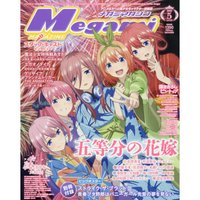 Megami Magazine May 2019