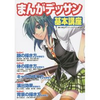 Manga Drawing Basic Course
