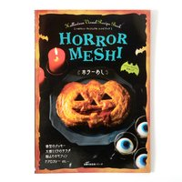 Horror Meshi Halloween Visual Recipe Book