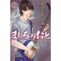 Mashiro no Oto Vol. 19