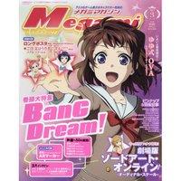 Megami Magazine March 2017