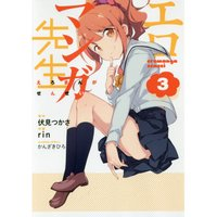 Eromanga Sensei Vol. 3