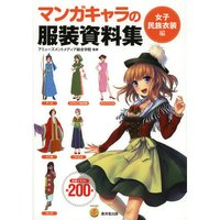 Manga Character Clothing Collection -Girls' Ethnic Outfits Edition