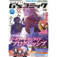 Dengeki G's Comic April 2018