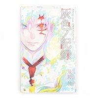 D. Gray-man Official Fan Book: Hai-iro no Kioku