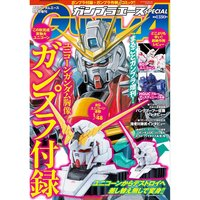 Gundam Ace Extra Gunpla Ace Special September 2017