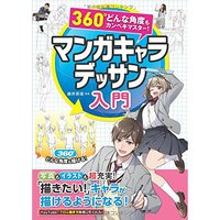 Manga Character Drawing Primer