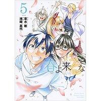 Haru yo Kuru na Vol. 5