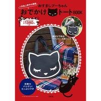 Osumashi Pooh-chan Odekake Tote Bag Book