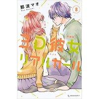 3D Kanojo Real Girl New Edition Vol. 8