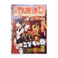 Bessatsu Kemono Magazine Vol. 2