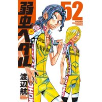 Yowamushi Pedal Vol. 52