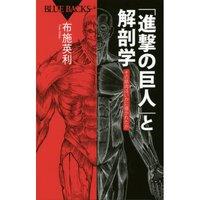 Attack on Titan & Anatomy