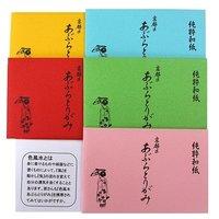 Eihodo Maiko Face Paper Set of 5 Packs