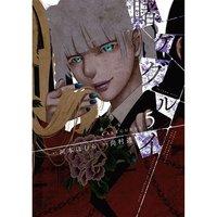 Kakegurui - Compulsive Gambler Vol. 5