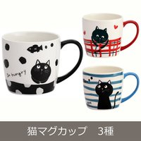 Hungry Cat Mugs