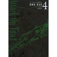 TV Anime Attack on Titan Key Frames Vol. 4