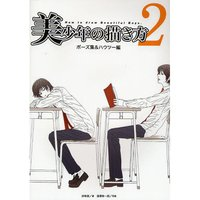How to Draw Bishounen Boys Vol. 2: Pose Collection & How-To Edition