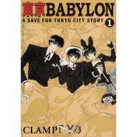 Tokyo Babylon: A Save for Tokyo City Story Vol. 1