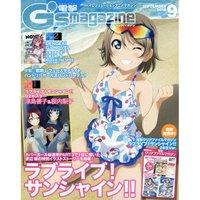 Dengeki G's Magazine September 2018