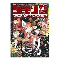 Kemono Magazine Vol. 3