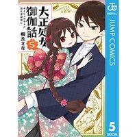 Taishau Wotome Otogibanashi Vol. 5
