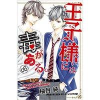 Ouji-sama ni wa Doku ga Aru Vol. 6