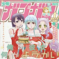 Monthly Shonen Gangan January 2016
