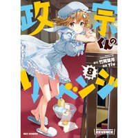 Masamune-kun's Revenge Vol. 8 Special Edition