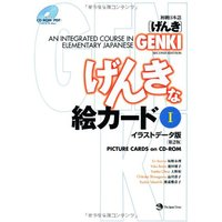 Genki: An Integrated Course in Elementary Japanese Picture Cards on CD-ROM 1 (Second Edition)