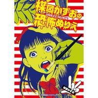 Kazuo Umezz's Horror Coloring Book