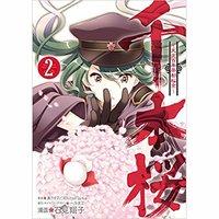 Senbonzakura: Taisho Hyakunen Teito Oukyo Vol. 2