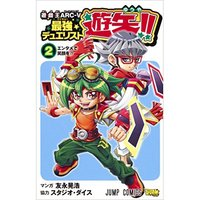 Yu-Gi-Oh! Arc-V Strongest Duelist Yuya!! Vol. 2