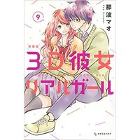 3D Kanojo Real Girl New Edition Vol. 9