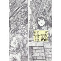Festival City SO Sketches and Drawings Yoshitoshi Abe Debut 20th Anniversary Select Works