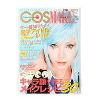 Cosplay Mode Special Issue: Cosmake Cosplay Makeup - Definitive Edition