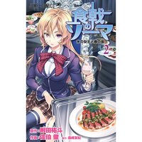 Food Wars! Shokugeki no Soma Vol. 2