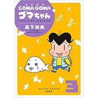 Coma Goma Goma-chan Vol. 3