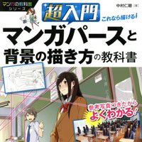 Even for the Absolute Beginner! Textbook on How to Draw Manga Perspective and Backgrounds