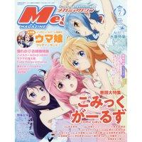 Megami Magazine July 2018