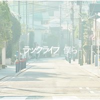 Bokura: Bungo Stray Dogs: Dead Apple ED Theme